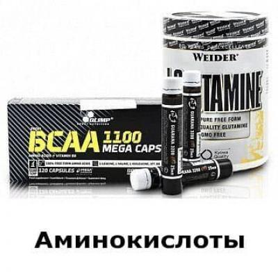 Купить аминокислоты