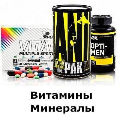 Купить витамины