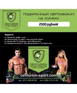 Подарочный сертификат на 2500 руб.